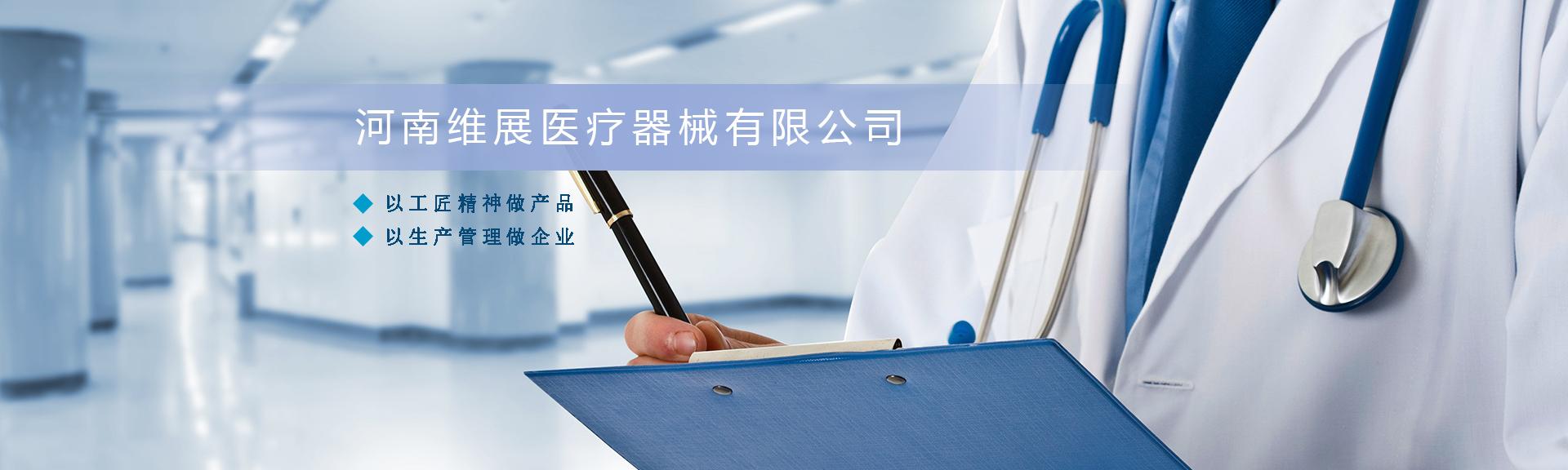 河南维展医疗器械有限公司
